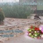 Torrente Pontone, commemorazione a 5 anni dalla tragedia